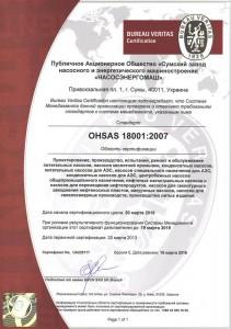 OHSAS 18001 на рус.яз._сайт