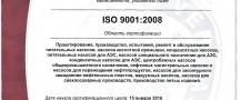 Сертификат ISO 9001 2008 RU (300 dpi)-001